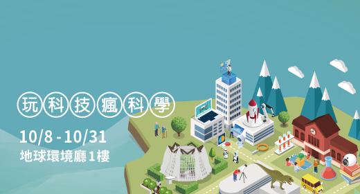 「iFun科普創客喜年華」創新科技示範展演活動 - 發電機,電從何而來